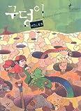 Image of Holes (Korean Edition)