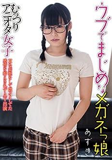 ウブでまじめなメガネっ娘 あずき 【001_AMBI-065】 [DVD]