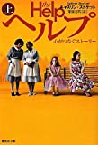 Image of The Help (Japanese Edition)