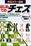 はじめてのチェス—基本ルールからチェックメイトのテクニックまで