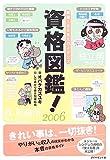 資格図鑑!2006  厳選!まる見えガイダンス