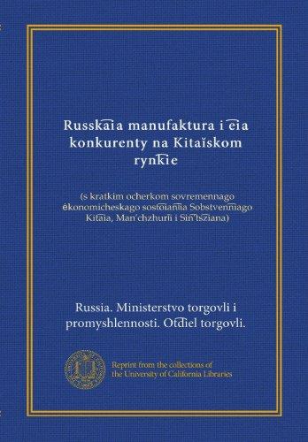 russkaia-manufaktura-i-eia-konkurenty-na-kitaiskom-rynkie-s-kratkim-ocherkom-sovremennago-ekonomiche