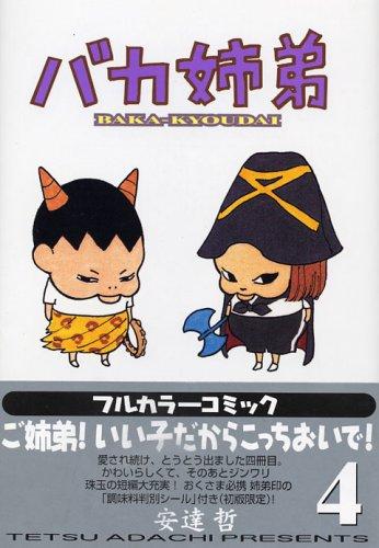 バカ姉弟 (4)     ヤンマガKCデラックス