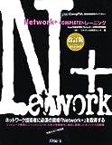 Network+COMPLETEトレーニング (CompTIA認定資格受験ライブラリー)