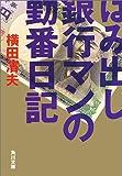 はみ出し銀行マンの勤番日記 (角川文庫)