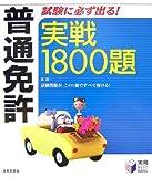 普通免許試験に必ず出る!実戦1800題 (実用BEST BOOKS)
