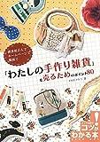 「わたしの手作り雑貨」を売るためのポイント80—雑貨屋さんで ホームページで 個展で (コツがわかる本)