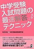 中学受験 入試問題の最速解答テクニック (YELL books)