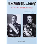 日本海海戦から100年―アルゼンチン海軍観戦武官の証言