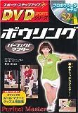 ボウリングパーフェクトマスター (スポーツ・ステップアップDVDシリーズ)