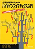 分子生物学のためのバイオインフォマティクス入門―生物情報解析の理論とアルゴリズム
