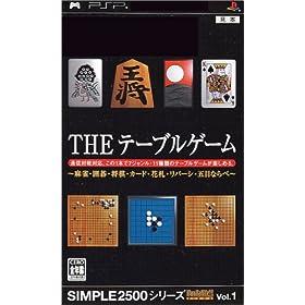 SIMPLE 2500シリーズポータブル Vol.1 THE テーブルゲーム