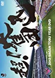 JリーグオフィシャルDVD 2013サガン鳥栖イヤーDVD~超!奮迅~[DVD]