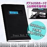 スマホ・iPhone全機種・iPad全機種・iPadを2台同時充電可能な2ポートUSB モバイルバッテリー Double USB Power Bank 2A 8000 ブラック