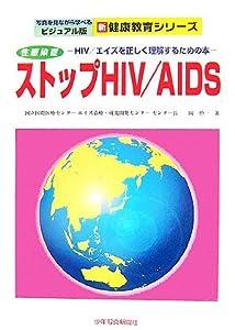 性感染症 ストップHIV/AIDS―HIV/エイズを正しく理解するための本 (写真を見ながら学べるビジュアル版 新健康教育シリーズ)