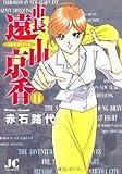 市長遠山京香 11 (ジュディーコミックス)