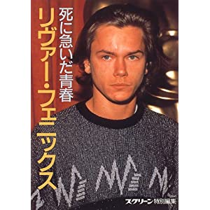 Amazon.co.jp: 死に急いだ青春 <b>リヴァー</b>・<b>フェニックス</b>: スクリーン: 本