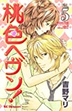 桃色ヘヴン! 5 (デザートコミックス)