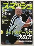 スマッシュ(Smash) 2004年 3月号 [雑誌]