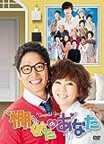 棚ぼたのあなた DVD-BOX 1