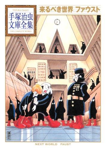 来るべき世界 ファウスト (手塚治虫文庫全集 BT 42)