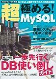 超・極める!MySQL