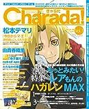 Charada ! (きゃらだ) 2006年 VOL.1
