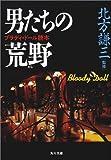 男たちの荒野(まち)―ブラディ・ドール読本 (角川文庫)