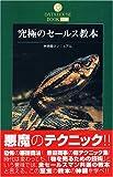 究極のセールス教本—悪徳商法マニュアル (DATAHOUSE BOOK)