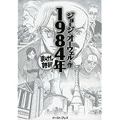 1984年 (まんがで読破 MD100)
