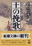 王の挽歌〈上巻〉 (新潮文庫)
