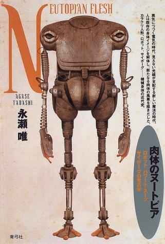肉体のヌートピア―ロボット、パワード・スーツ、サイボーグの考古学