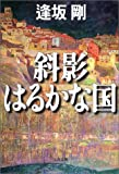 斜影はるかな国 文春文庫 (文春文庫)