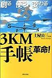 創る使う変わる3KM手帳革命!