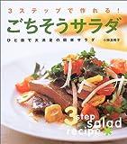 ごちそうサラダ―3ステップで作れる!