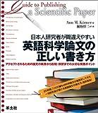 日本人研究者が間違えやすい英語科学論文の正しい書き方―アクセプトされるための論文の執筆から投稿・採択までの大切な実践ポイント