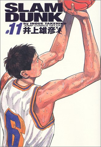 Slam dunk―完全版 (#11) (ジャンプ・コミックスデラックス)