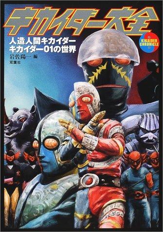 キカイダー大全―人造人間キカイダー・キカイダー01の世界
