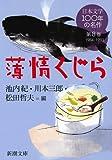 日本文学100年の名作第8巻1984-1993 薄情くじら (新潮文庫)