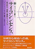 サイコシンセシス―統合的な人間観と実践のマニュアル (サイコシンセシス叢書)