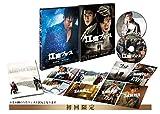 江南ブルース  豪華版 DVD-BOX