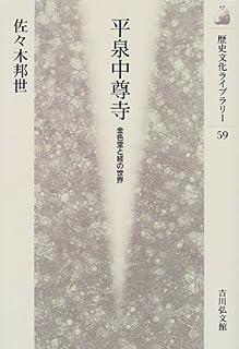 平泉中尊寺―金色堂と経の世界 (歴史文化ライブラリー)