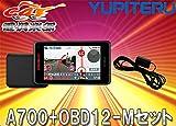 ●Yupiteruユピテル3.6型OBDII対応GPSレーダー探知機A700+OBD12-Mセット(GWT97SDやGWT87SDをお考えの方へ)