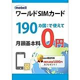 モベル SIMフリーに合わせて世界で使える海外用ワールドSIMカード:ナノSIM