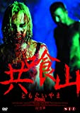 共喰山[DVD]