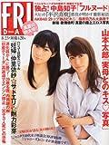 FRIDAY (フライデー) 2013年 8/30号 [雑誌]