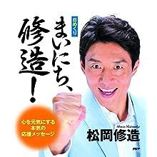 Amazon.co.jp: (日めくり)まいにち、修造!: 松岡 修造: 本