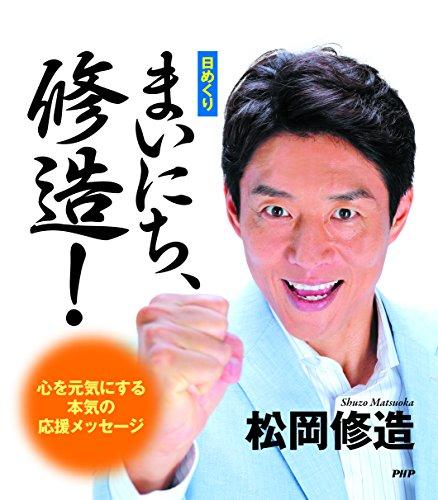きっと松岡修造を上司にしたくなる。松岡修造が伝える、日本一熱い名言『本気になればすべてが変わる』 2番目の画像
