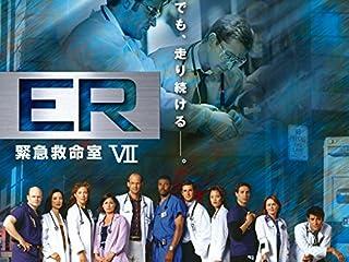 er緊急救命室vii シーズン7の動画を配信しているサービス 動画配信