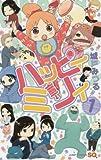 ハッピィミリィ 1 (ジャンプコミックス)